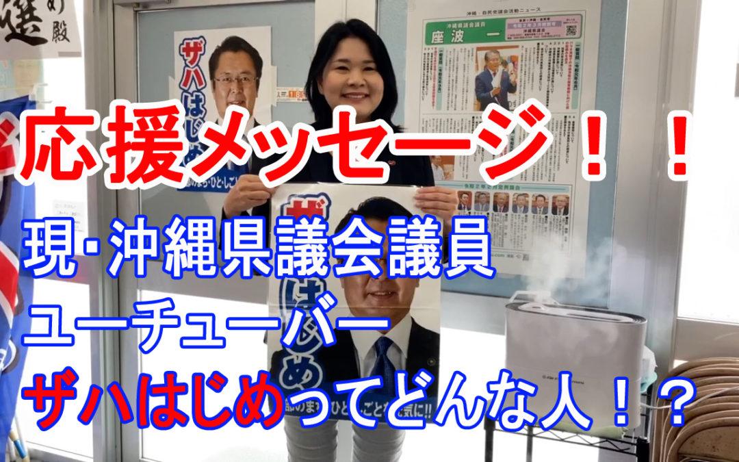 応援メッセージ〜南城市議会議員・上地すがこ編〜