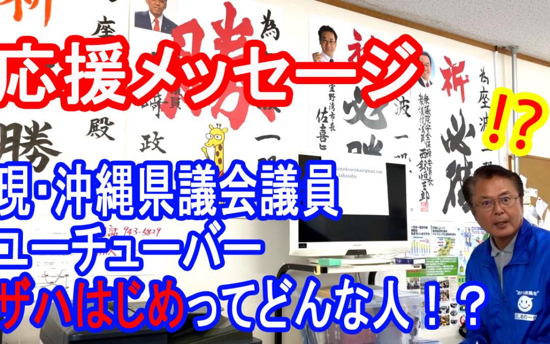 応援メッセージ〜南城市議会議員・新里ただし編〜