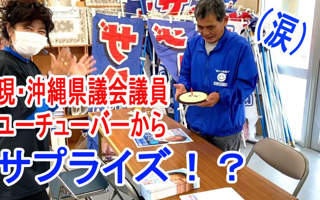 サプライズ!?お誕生日会!!ザハはじめ〜義理のお兄さん編〜