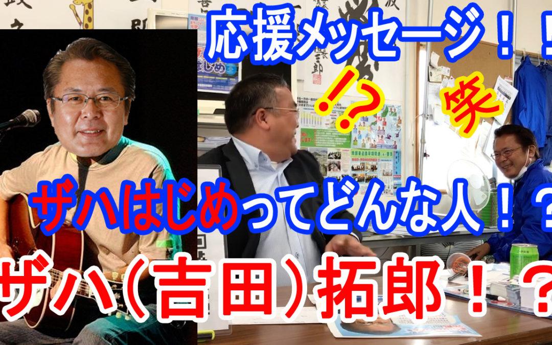 応援メッセージ〜南城市議会議員・ウンテン貴也編〜