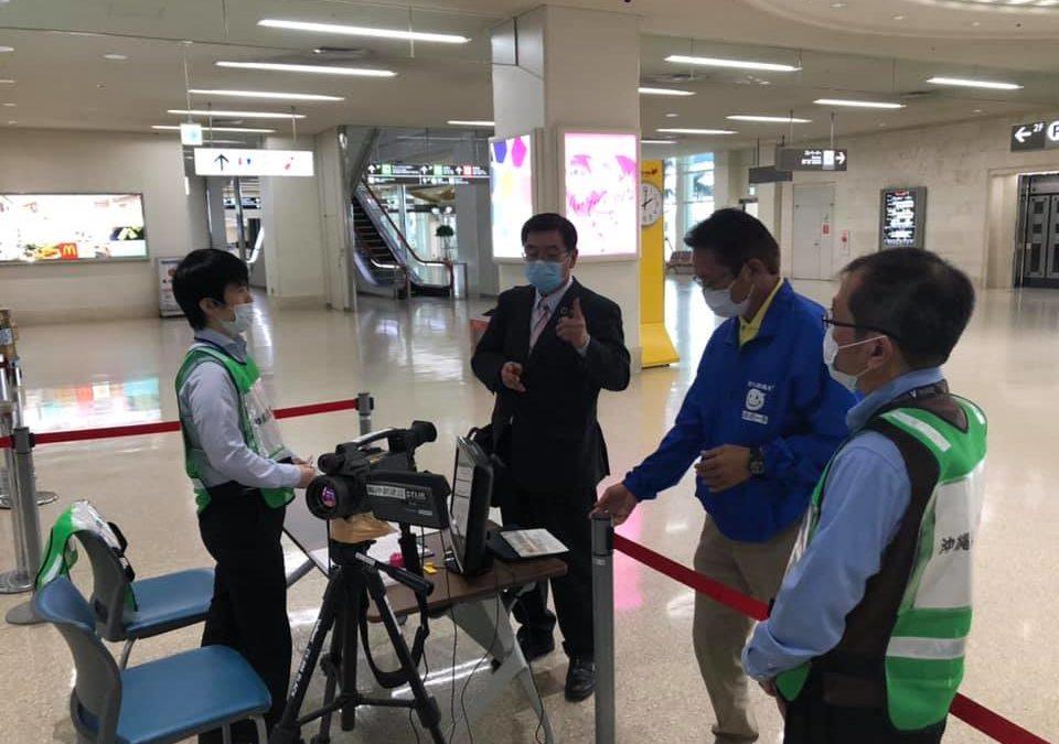 那覇空港のサーモグラフィー(熱感知器)