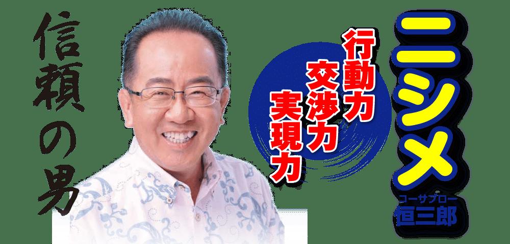応援メッセージ〜衆議院議員・ニシメ恒三郎編〜